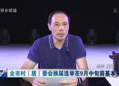 晋江新闻2018-07-28
