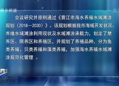 晋江新闻2018-07-06