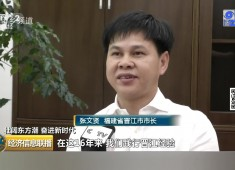 晋江财经报道2018-07-10