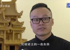 【聚焦晋江】产业化照见非遗未来