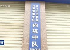 晋江新闻2018-08-03