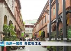 晋江新闻2018-08-05