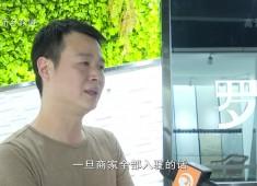 晋江财经报道2018-08-06