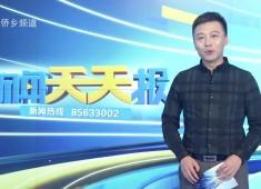 新闻天天报2018-08-06