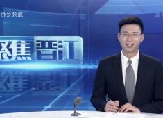 聚焦晋江:网络改变生活