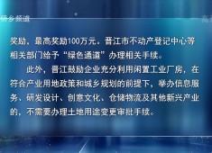 晋江新闻2018-08-11