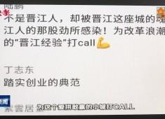 晋江新闻2018-08-07