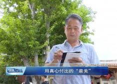 """【聚焦晋江】用真心付出的""""最美"""""""