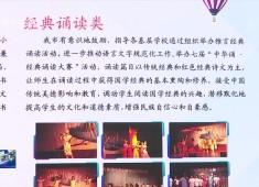 晋江新闻2018-09-07
