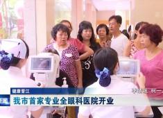 晋江新闻2018-09-08