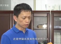 【聚焦晋江】院士领航晋江科技