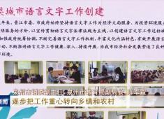 晋江新闻2018-09-09