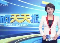 新闻天天报2018-08-19