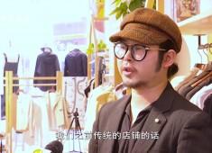 """【聚焦晋江】电商+实体:推倒渠道的""""柏林墙"""""""