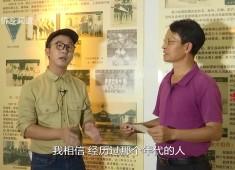 【老闽南】文艺抗战在晋江