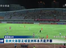 晋江新闻2018-10-09