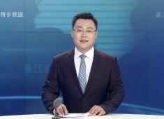 晋江新闻2018-10-19