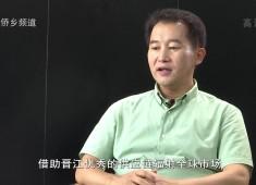 晋江财经报道2018-10-08