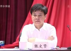 晋江新闻2018-10-16