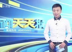 新闻天天报2018-10-07