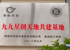 【聚焦晋江】晋江:农业也有众创空间了