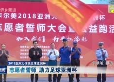 晋江新闻2018-10-27