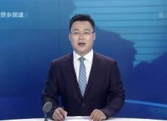 晋江新闻2018-11-02