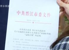 晋江财经报道2018-11-19