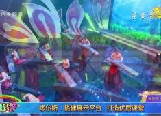 彩虹桥2018-10-31