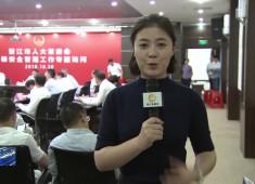 晋江新闻2018-11-05