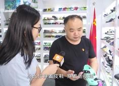 """【聚焦晋江】晋江拖鞋产业转型(下):""""拖""""进创新高地"""