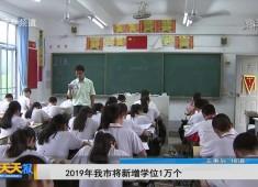 新闻天天报2018-12-05