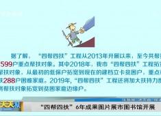 新闻天天报2018-12-06