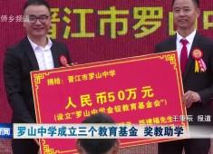 晋江新闻2018-12-05