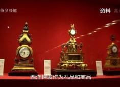 【老闽南】珍藏时光老钟表