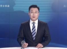 晋江新闻2019-01-11