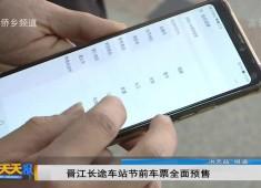 新闻天天报2019-01-08