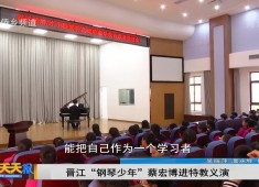 新闻天天报2019-01-03
