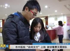 新闻天天报2019-01-12