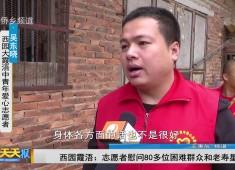 新闻天天报2019-01-30