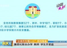 新闻天天报2019-01-20