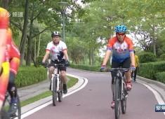 【聚焦晋江】自行车骑行:体会自然 感受速度