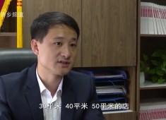 晋江财经报道2019-01-11