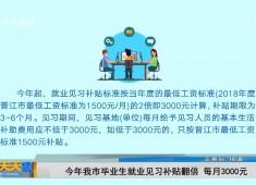 新闻天天报2019-02-28