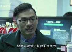 晋江财经报道2019-02-06