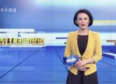晋江财经报道2019-09-21