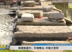 新闻天天报2019-03-23