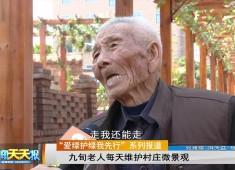 新闻天天报2019-03-13