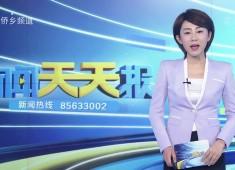 新闻天天报2019-03-20