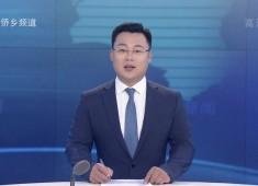 晋江新闻2019-04-12